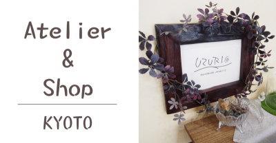Atelier&Shop KYOTO UZURI